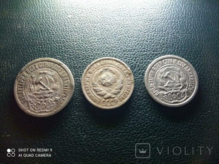 Три монеты 1923 - 1925гг, фото №4