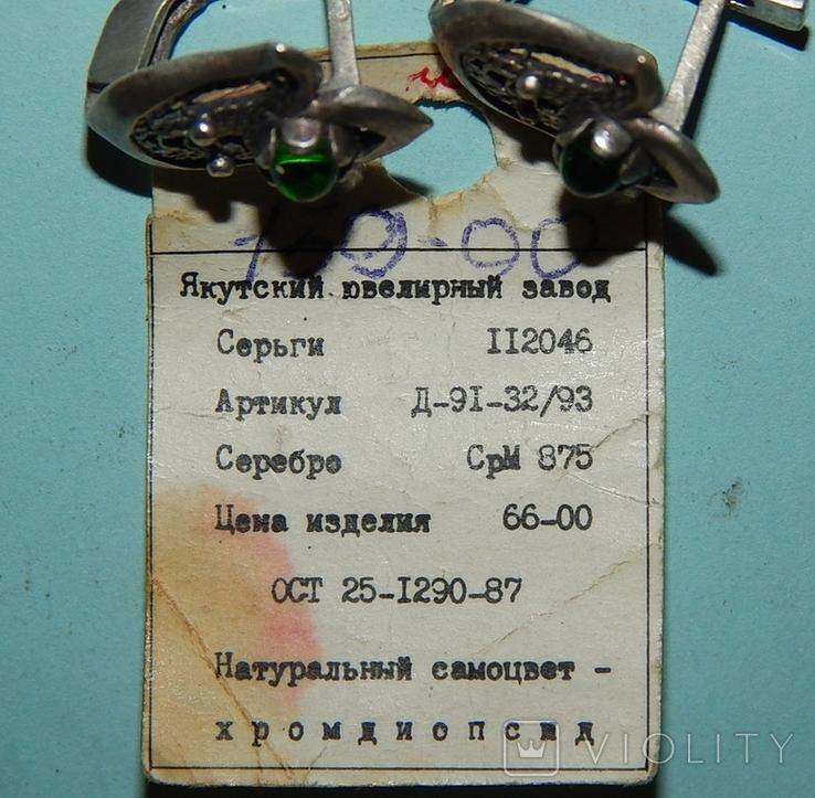 Серьги натуральный хромдиопсид якутские самоцветы СССР, фото №13