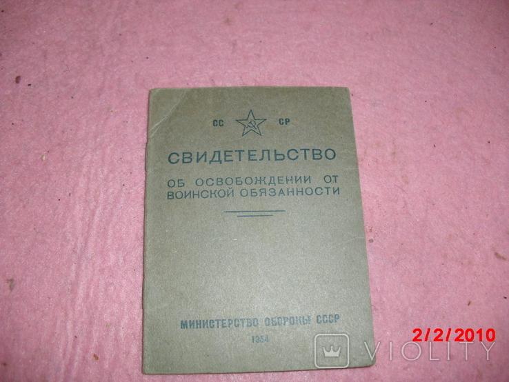Документы военные, фото №2