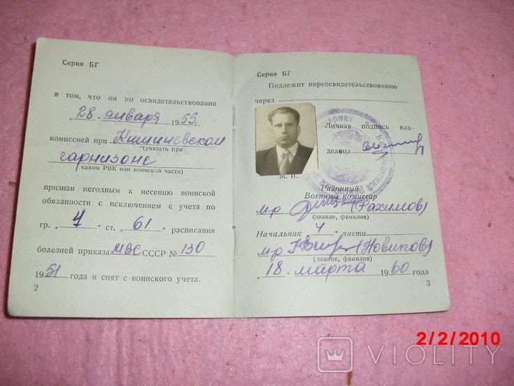 Документы военные, фото №4