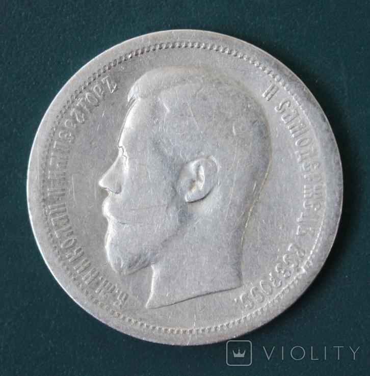 50 копеек 1896(АГ), фото №2