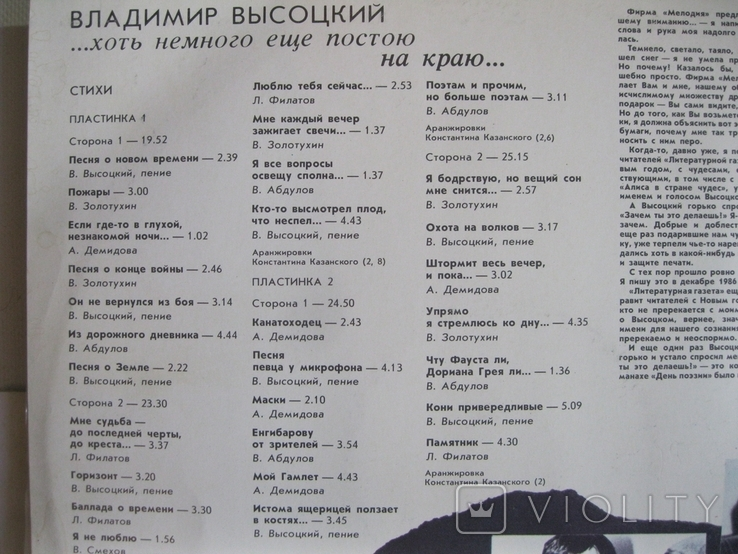 Пластинки В.Высоцкий 6шт., фото №8