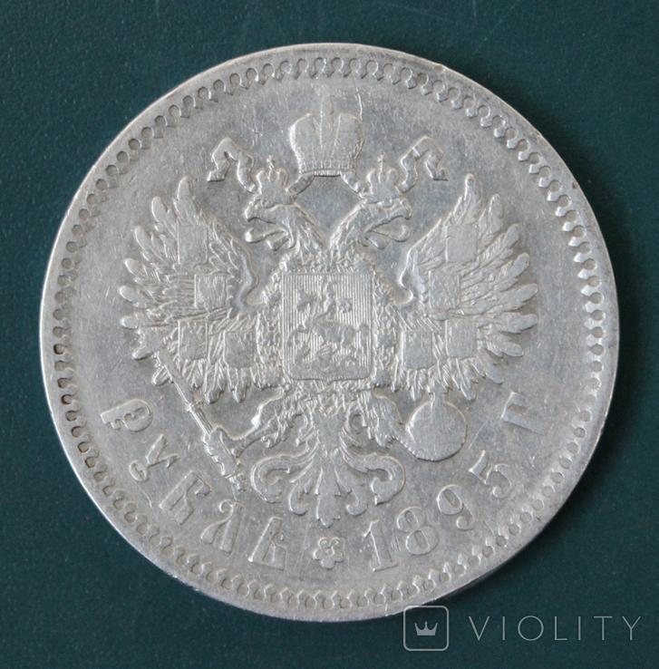 1 рубль 1895(АГ), фото №2