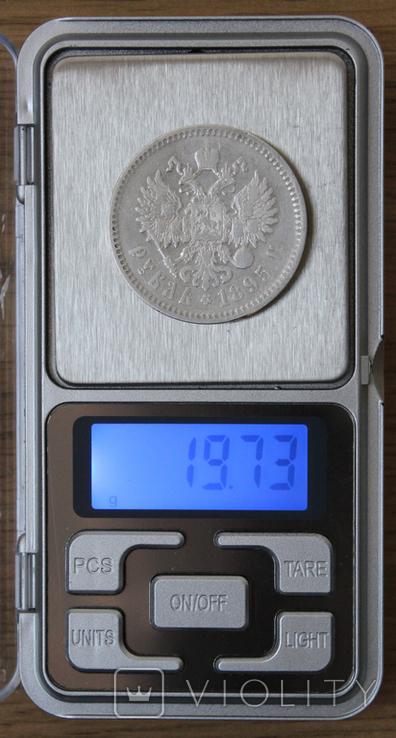 1 рубль 1895(АГ), фото №7