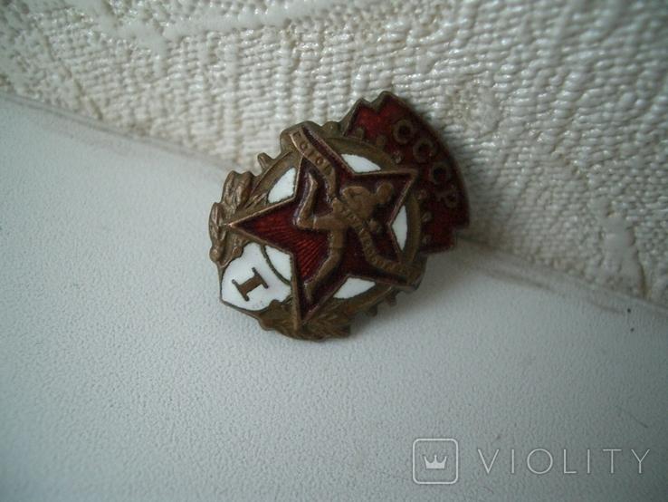 Знак ГТО-1 римская СССР, фото №3