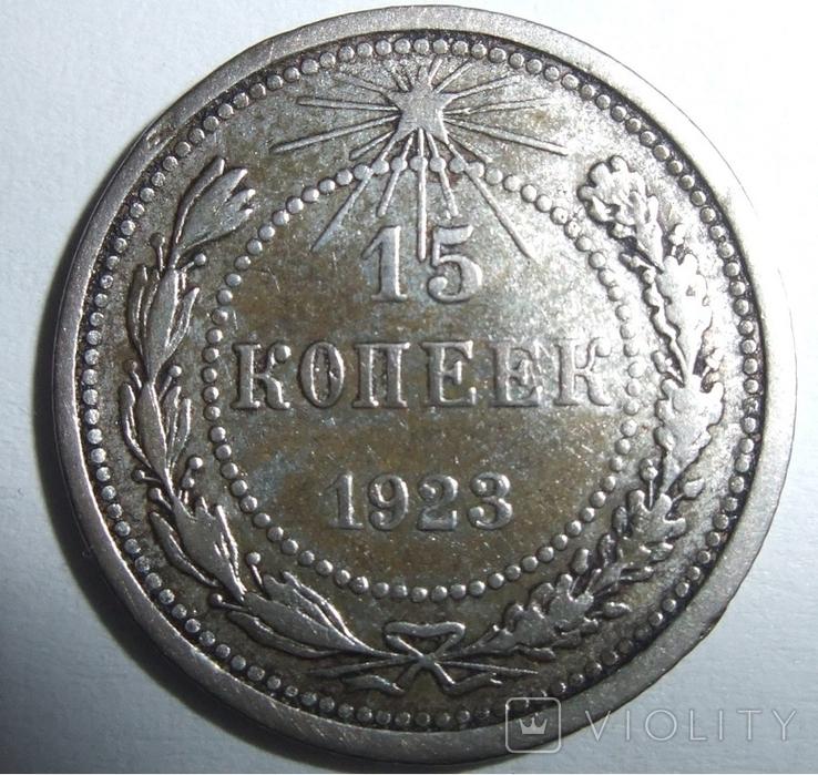 15 копеек 1923 г., фото №2