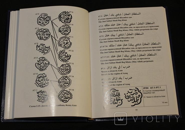 Каталог Азакских Дангов XV Века Серебряные монеты Золотой Орды  Р. Савоста, фото №8