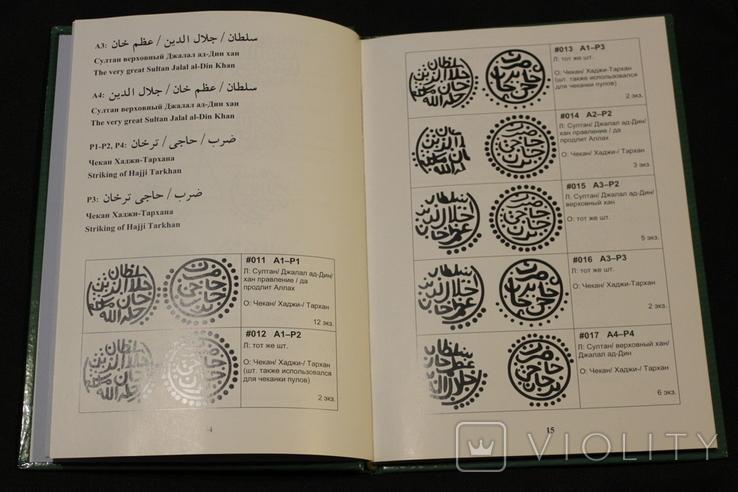 Каталог Монеты Хаджи-Тархана 813-831 г.х. Серебряные и медные монеты Золотой Орды, фото №5