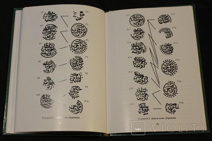 Каталог Монеты Хаджи-Тархана 813-831 г.х. Серебряные и медные монеты Золотой Орды, фото №7