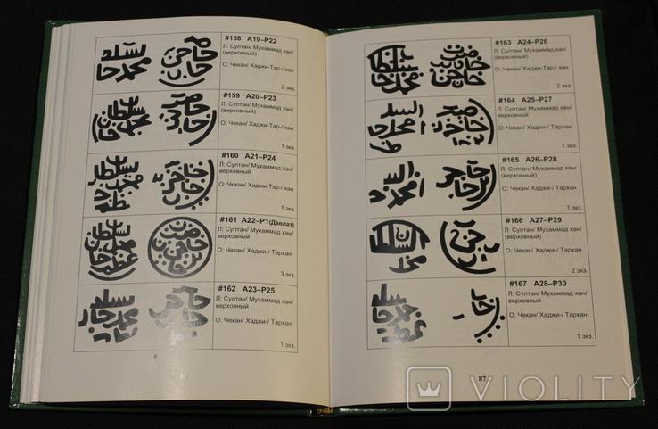 Каталог Монеты Хаджи-Тархана 813-831 г.х. Серебряные и медные монеты Золотой Орды, фото №8