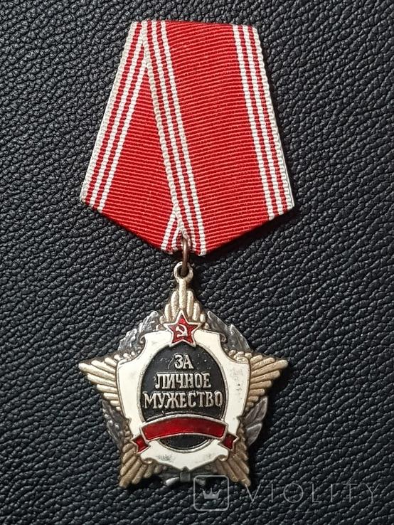 За личное мужество без СССР копия, фото №2