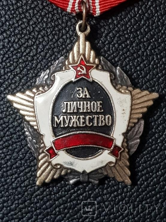 За личное мужество без СССР копия, фото №3