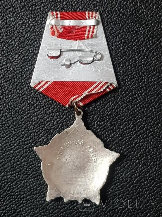 За личное мужество без СССР копия, фото №4