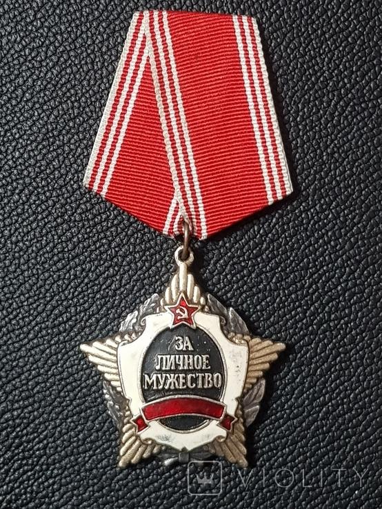 За личное мужество без СССР копия, фото №6