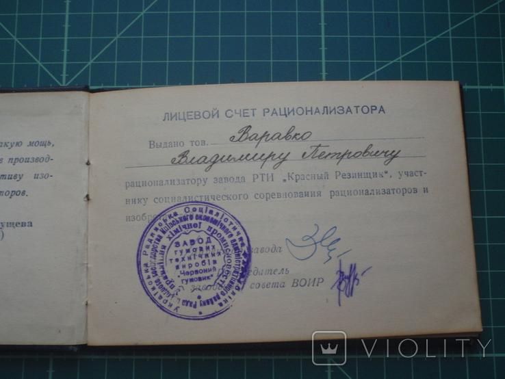 Удостоверение СССР. 1959 год. Лицевой счет рационализатора., фото №4
