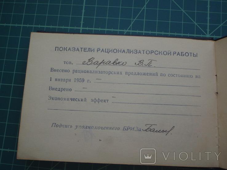 Удостоверение СССР. 1959 год. Лицевой счет рационализатора., фото №5