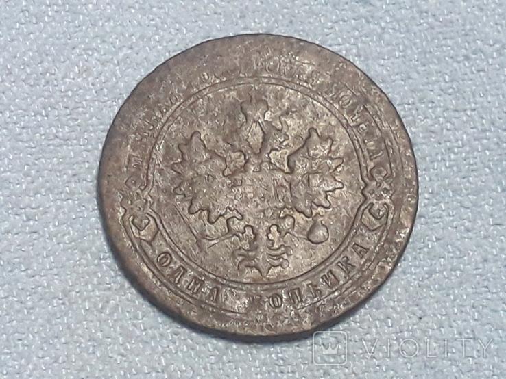 Россия 1 копейка 1896 года, фото №3