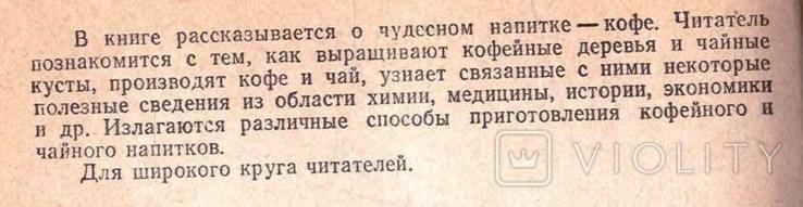 Все о кофе.Авт.Н.Пучеров.1987 г., фото №4