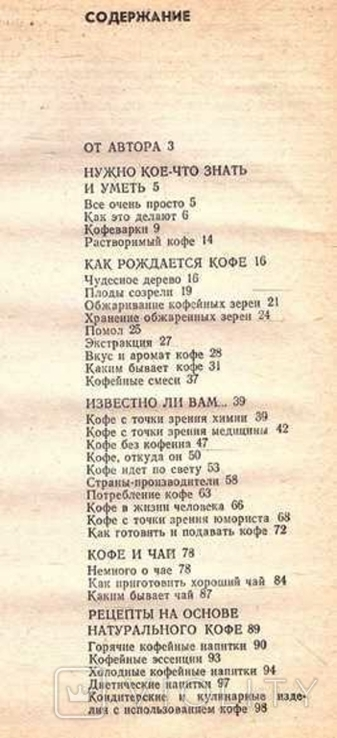 Все о кофе.Авт.Н.Пучеров.1987 г., фото №5