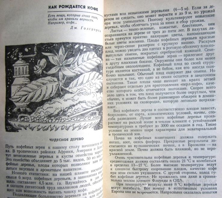Все о кофе.Авт.Н.Пучеров.1987 г., фото №7