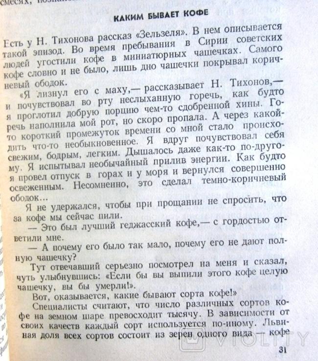 Все о кофе.Авт.Н.Пучеров.1987 г., фото №9