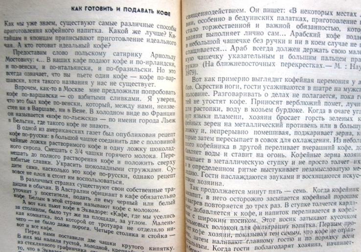 Все о кофе.Авт.Н.Пучеров.1987 г., фото №10