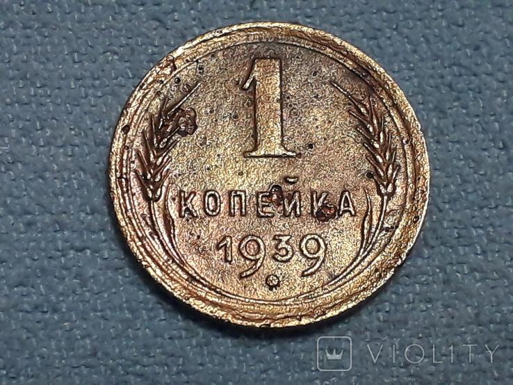 СССР 1 копейка 1939 года, фото №2