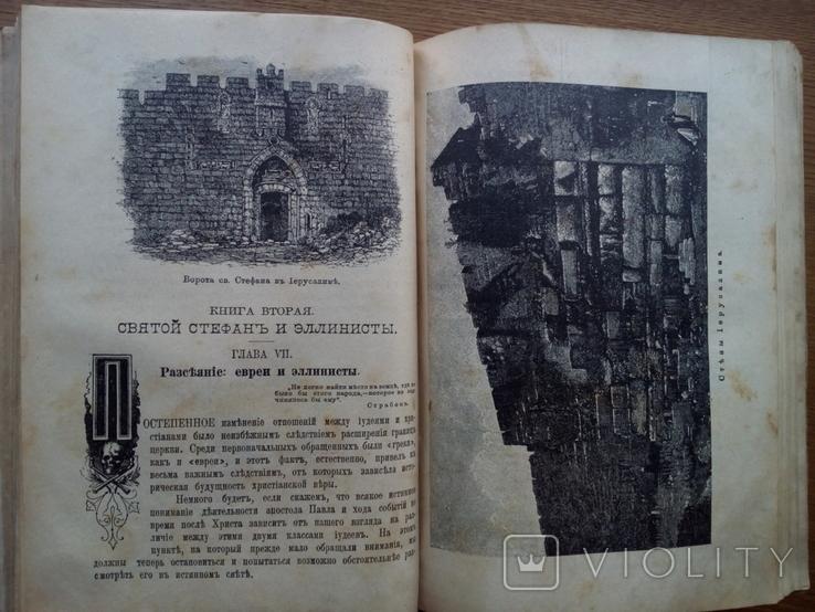 Фаррар Жизнь апостола Павла 1905 г. Много иллюстраций, фото №4