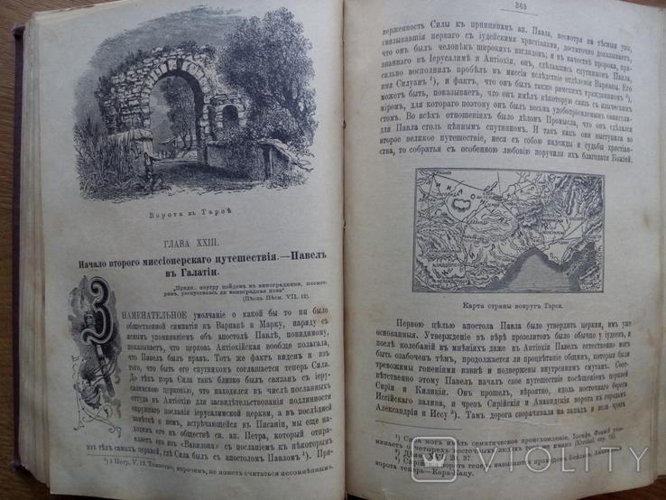 Фаррар Жизнь апостола Павла 1905 г. Много иллюстраций, фото №8