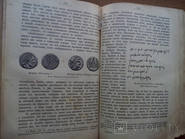 Фаррар Жизнь апостола Павла 1905 г. Много иллюстраций, фото №12