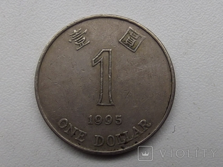 Гонг-Конг 1 доллар 1995, фото №2