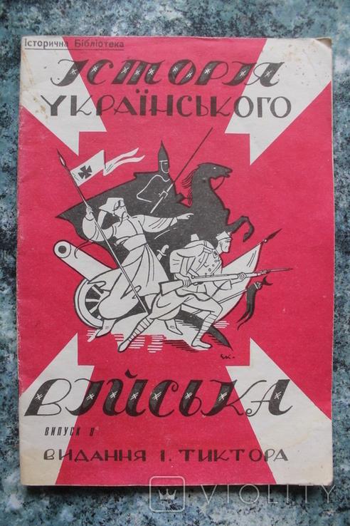 Журнал Iсторія Українського війська 8,9,10 випуск, фото №3