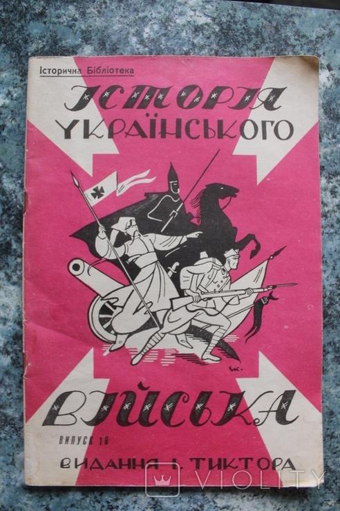 Журнал Iсторія Українського війська 8,9,10 випуск, фото №5
