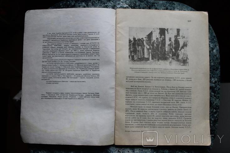 Журнал Iсторія Українського війська 8,9,10 випуск, фото №6