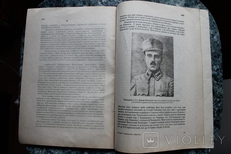 Журнал Iсторія Українського війська 8,9,10 випуск, фото №8