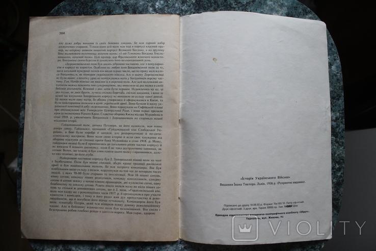Журнал Iсторія Українського війська 8,9,10 випуск, фото №9