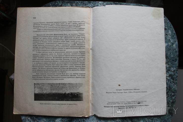 Журнал Iсторія Українського війська 8,9,10 випуск, фото №10