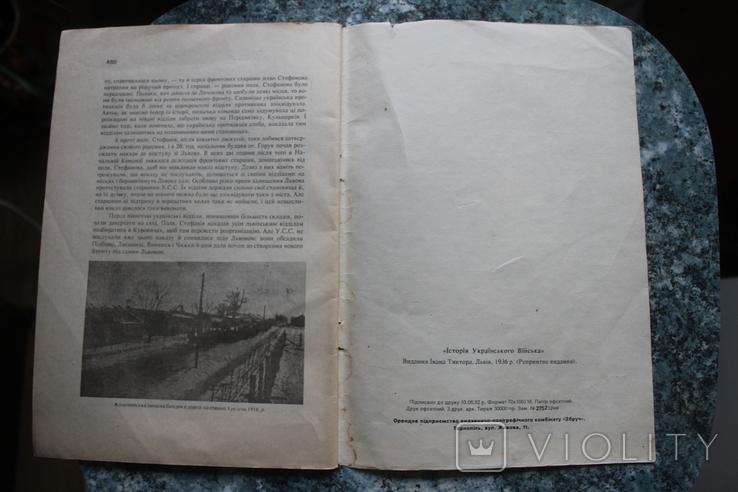 Журнал Iсторія Українського війська 8,9,10 випуск, фото №11