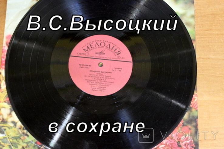 В.С. Высоцкий-разное. 33 об.-(информация по фото), фото №2