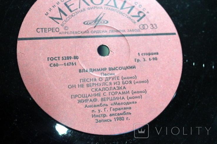 В.С. Высоцкий-разное. 33 об.-(информация по фото), фото №3