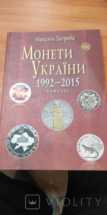 Монеты Украины каталог 1992-2015 гг., фото №2