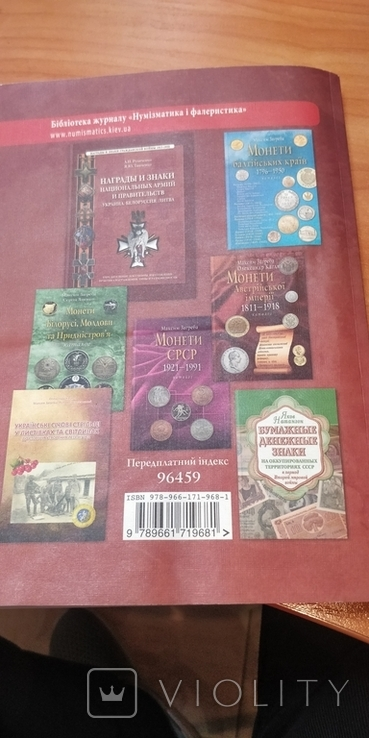 Монеты Украины каталог 1992-2015 гг., фото №3