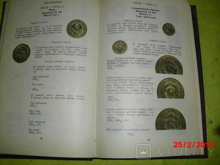 Монеты С.С.С.Р., фото №5