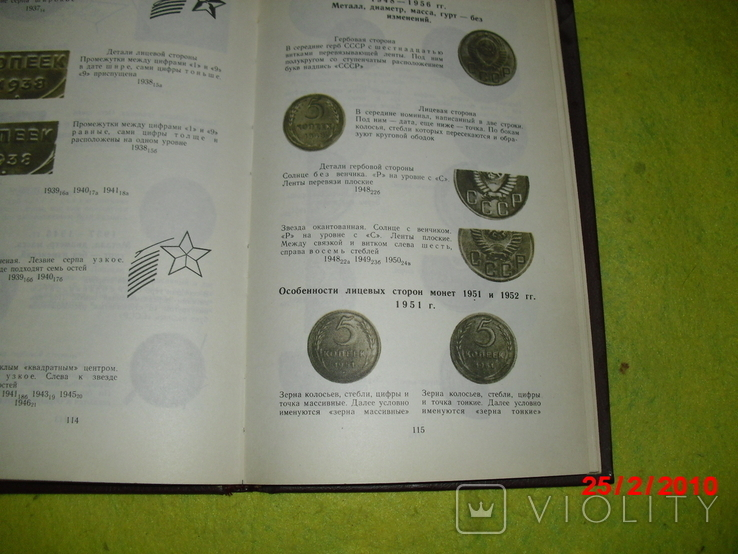 Монеты С.С.С.Р., фото №6