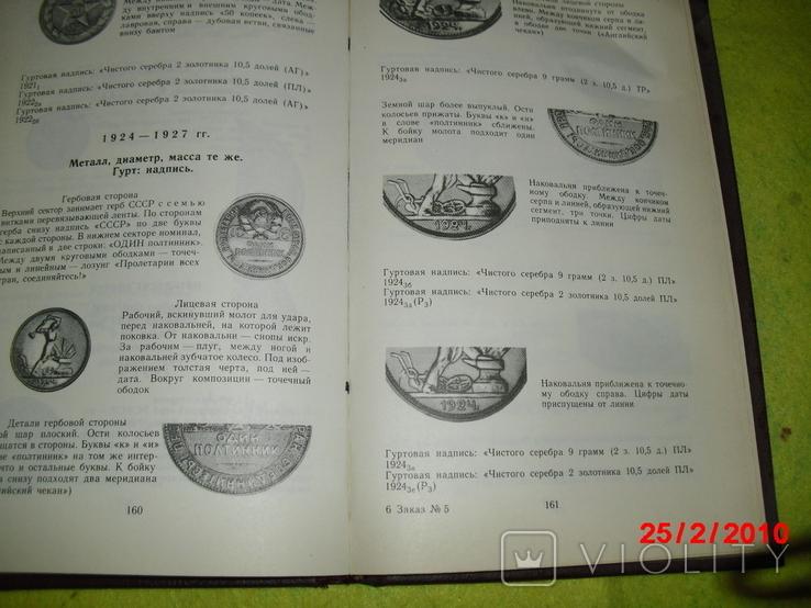 Монеты С.С.С.Р., фото №7