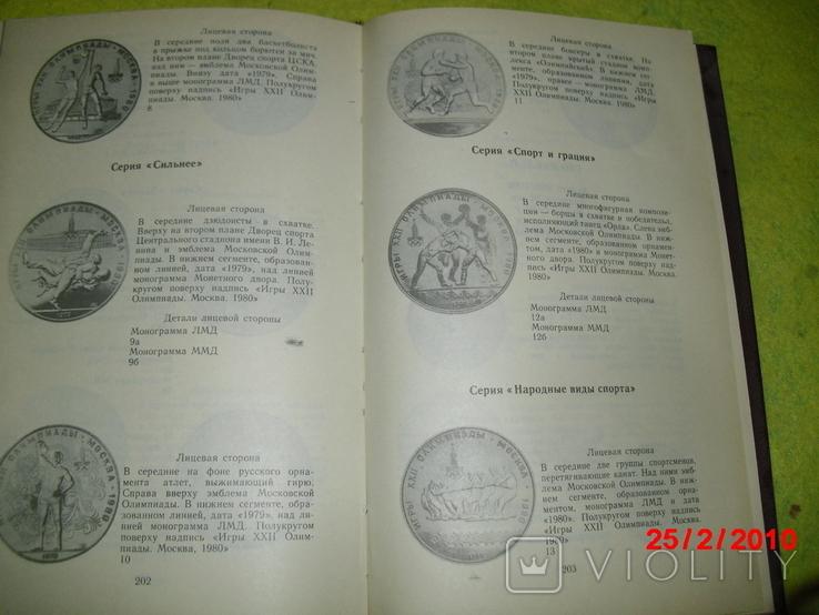 Монеты С.С.С.Р., фото №8