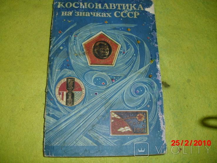 Космонавтика в значках С.С.С.Р., фото №2