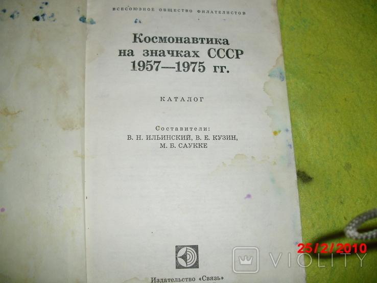 Космонавтика в значках С.С.С.Р., фото №3