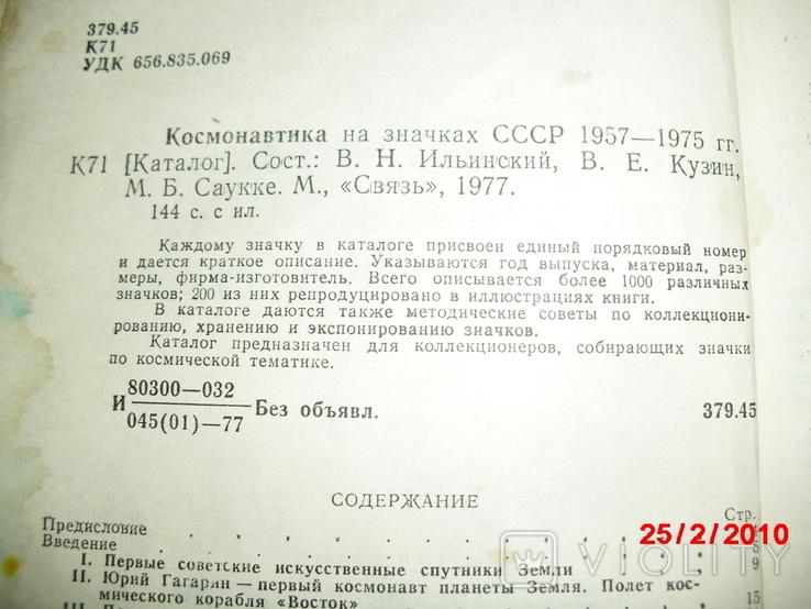 Космонавтика в значках С.С.С.Р., фото №4