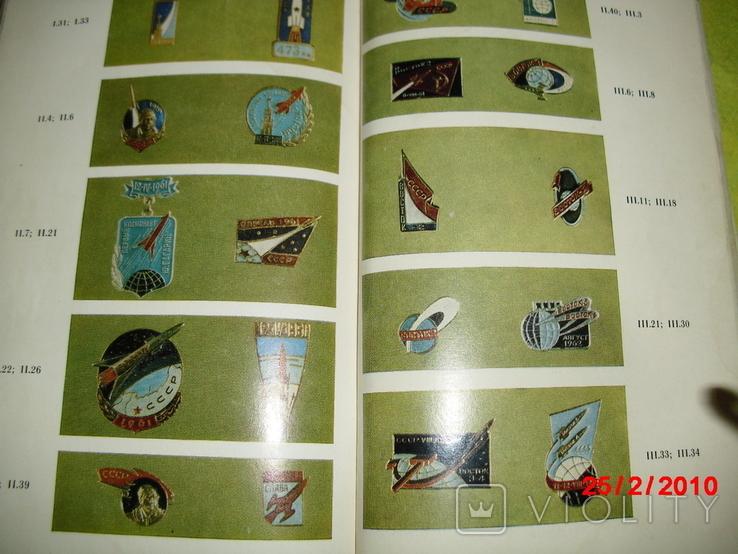 Космонавтика в значках С.С.С.Р., фото №7